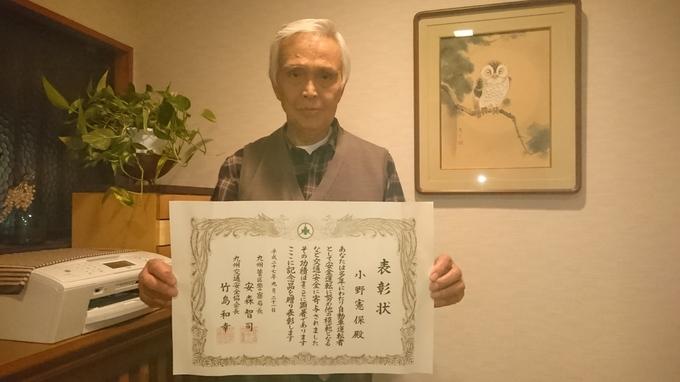 九州管区警察局長・九州交通安全協会長表彰