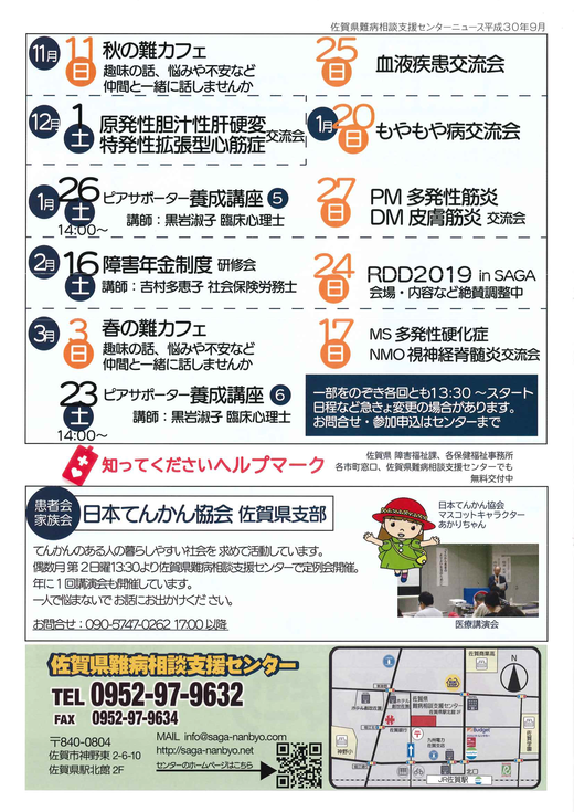 最新 ニュース 佐賀 県 佐賀県